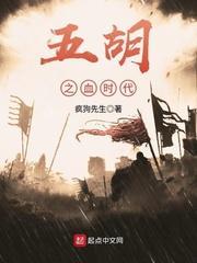 五胡之血时代最新章节