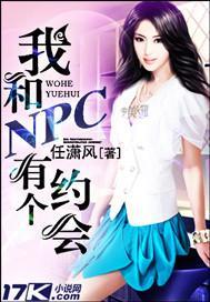 我和NPC有個約會