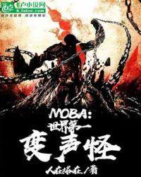 moba:世界第一变声怪最新章节