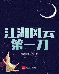 江湖风云第一刀最新章节