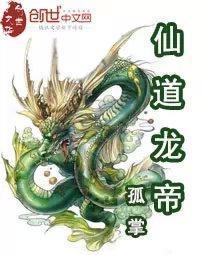 仙道龙帝最新章节